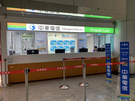 桃園国際空港(桃園國際機場/Taoyuan International Airport)