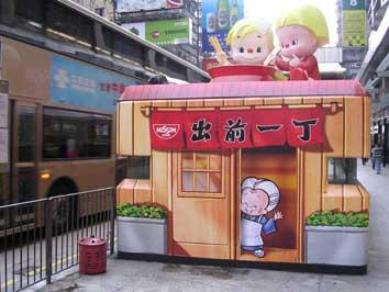 2004年12月3日 香港のMTR・尖沙咀(Tsim Sha Tsui)駅