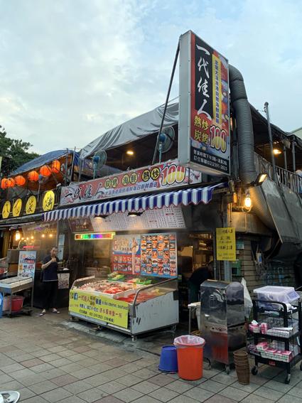 一代佳人海鮮熱炒(Yidaijiaren Seafood Restaurant)