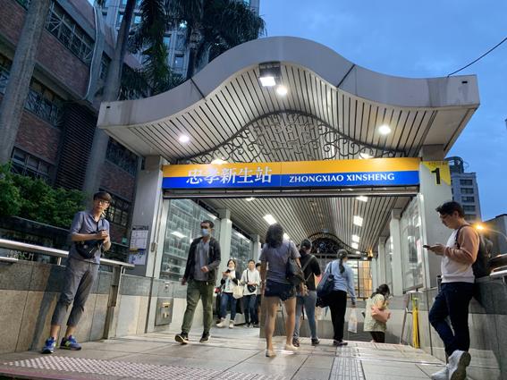 忠孝新生駅(忠孝新生站/Zhongxiao Xinsheng Station)