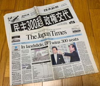 2009年8月31日 民主党への政権交代を報じる新聞