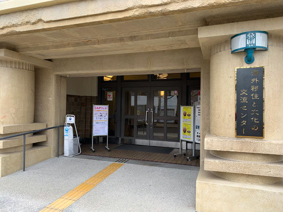 海外移住と文化の交流センター