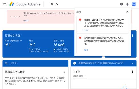 グーグルアドセンスの管理画面