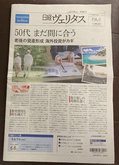 2019年6月9日号 日経ヴェリタス