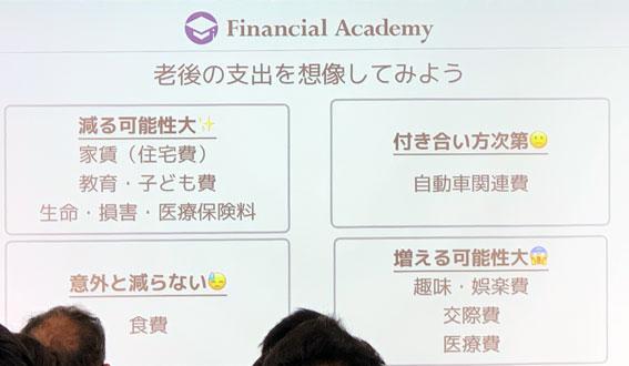 ファイナンシャルアカデミー主催「老後に2,000万円は本当に必要か緊急会議」