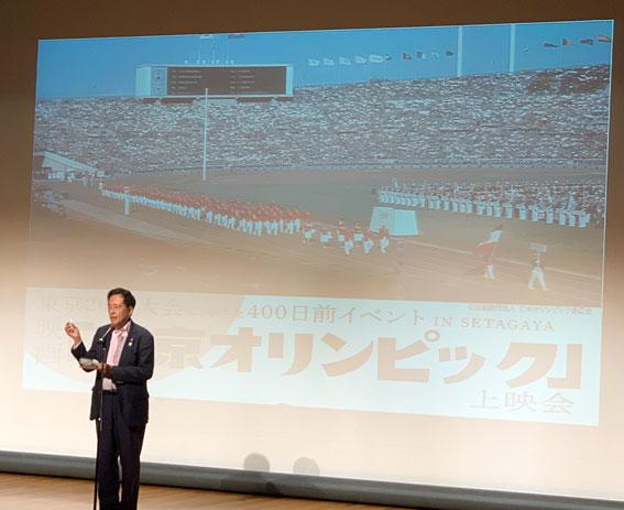 映画「東京オリンピック」上映会で挨拶する保坂展人世田谷区長