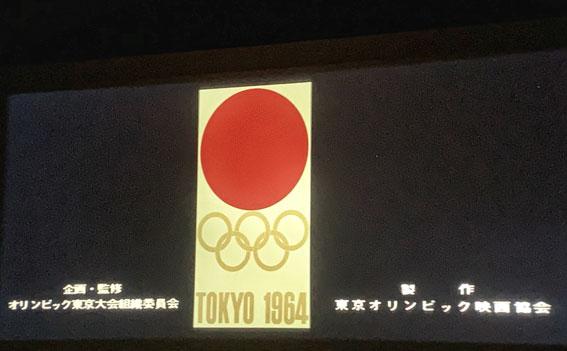 映画「東京オリンピック」