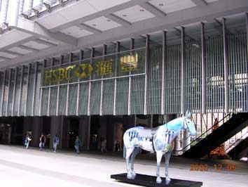 2003年12月6日 HSBC香港本店