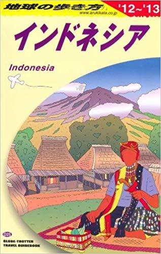 地球の歩き方 インドネシア 2012~2013