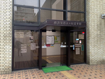 横浜市立保土ヶ谷図書館