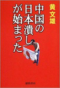 黄文雄の著書「中国の日本潰しが始まった」