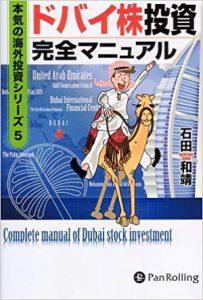 石田和靖の著書「ドバイ株完全マニュアル」