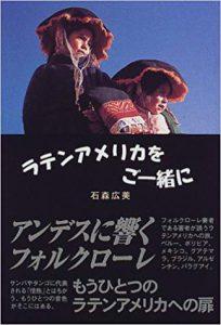 石森広美の著書「ラテンアメリカをご一緒に」