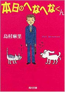 島村麻里の著書「本日のへなへなくん」