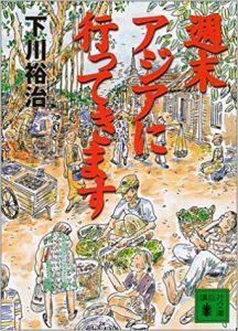 下川裕治の著書「週末アジアに行ってきます」