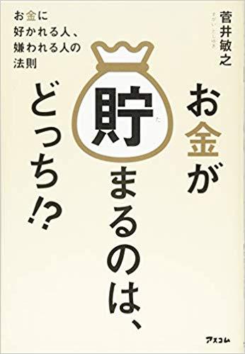 菅井敏之の著書「お金が貯まるのはどっち」