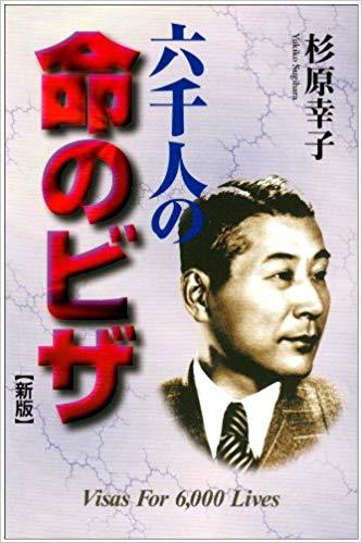 杉原幸子の著書「六千人の命のビザ」