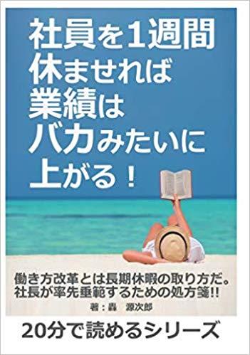 轟源次郎の著書「社員を1週間休ませれば業績はバカみたいに上がる!」