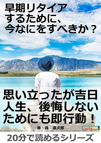 源次郎の著書「早期リタイアするために、今なにをすべきか?」