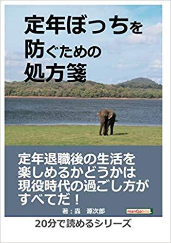 轟源次郎の著書「定年ぼっちを防ぐための処方箋」