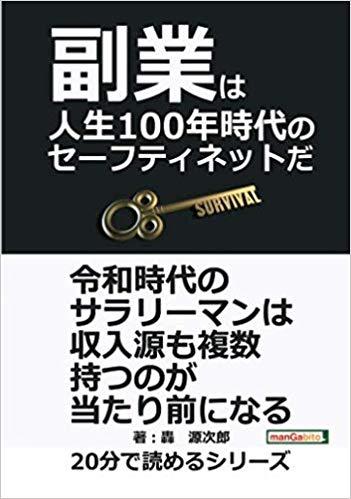 轟源次郎の著書「副業は人生100年時代のセーフティネットだ」