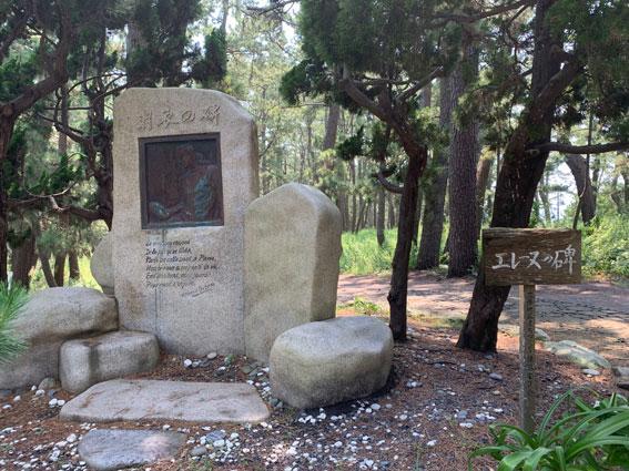 三保松原 エレーヌの碑