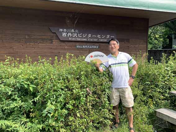 神奈川県立西丹沢ビジターセンター