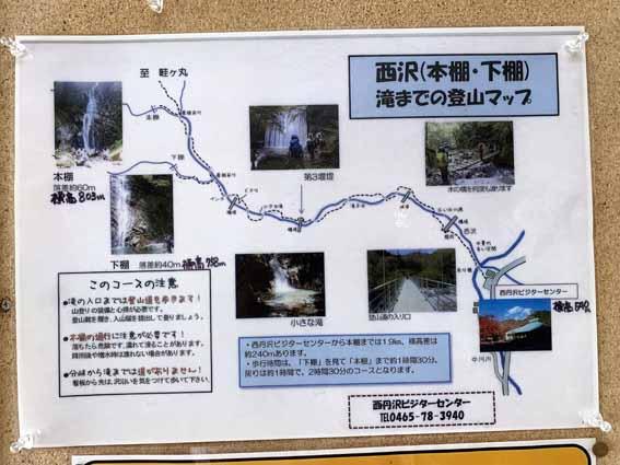 西丹沢(本棚・下棚)滝めぐりマップ