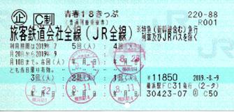 2019年夏 青春18きっぷ