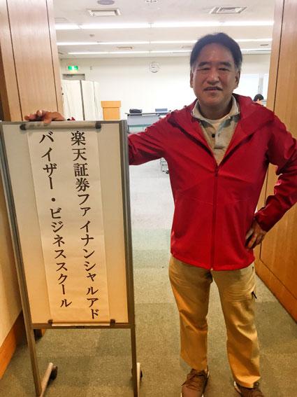 楽天証券ファイナンシャル・アドバイザー・ビジネススクール
