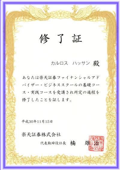楽天証券ファイナンシャル・アドバイザー・ビジネススクール修了証
