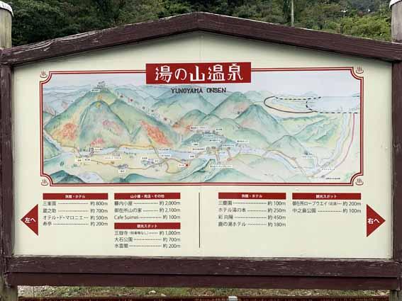湯の山温泉 観光案内板
