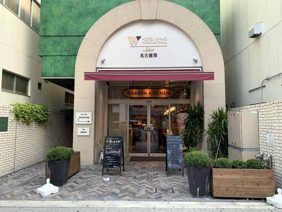 ホテルウィングインターナショナル名古屋栄