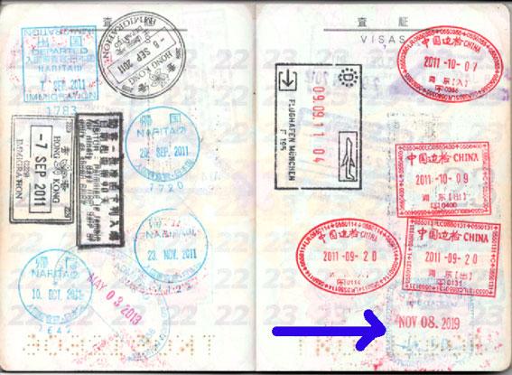 2019年11月8日 台湾入国スタンプ