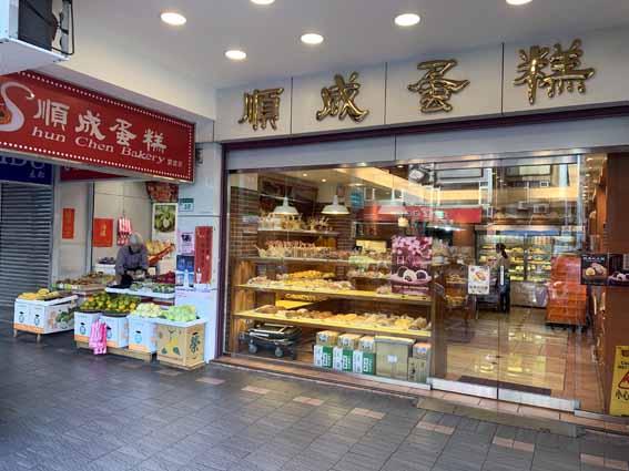 順成蛋糕(Shun Chen Bakery)