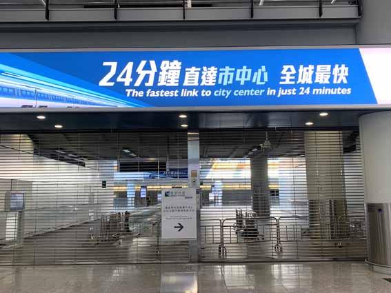 エアポートエクスプレス(機場快綫/Airport Express)