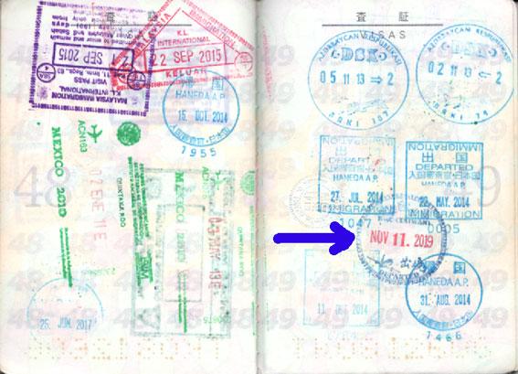 2019年11月11日 台湾出国スタンプ