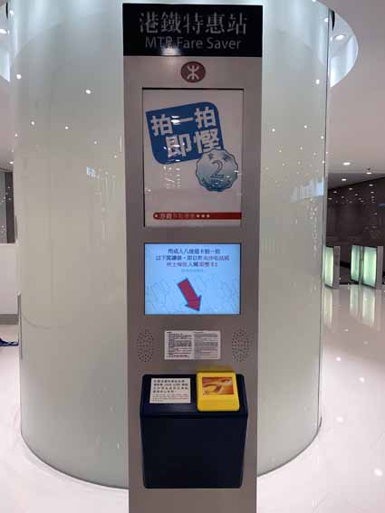 港鐵特惠站(MTR Fare Saver)