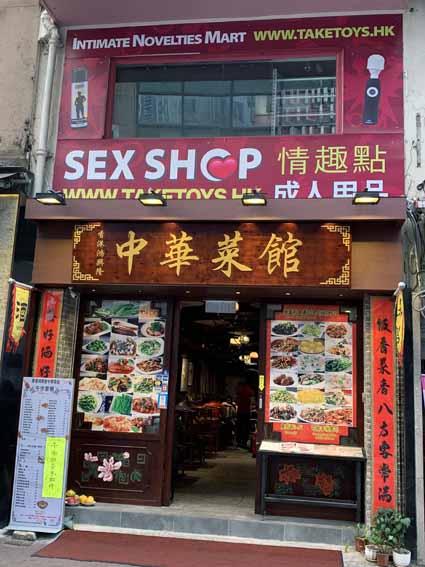香港鴻興隆中華菜館