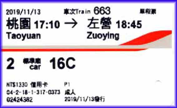 台湾高速鉄道(臺灣高速鐵路/Taiwan High Speed Rail)