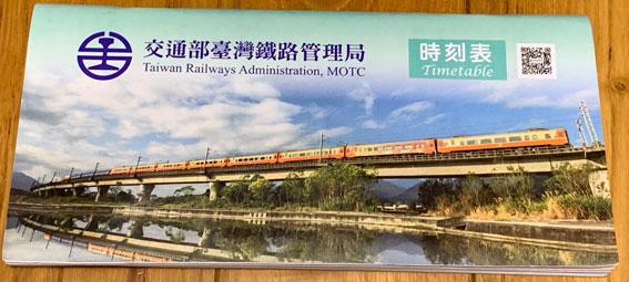 臺灣鐵路管理局 時刻表
