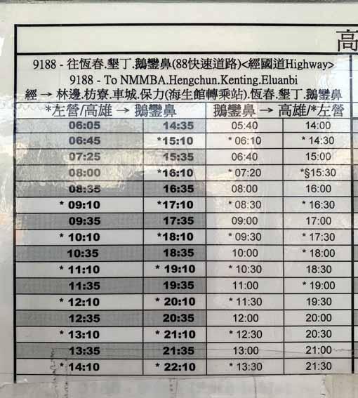 高雄客運 南華站(Kaohsiung Bus Nunhua Station)