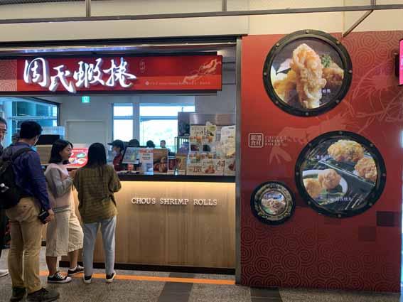 周氏蝦捲(Chou's Shrimp Rolls)