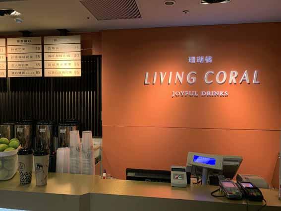 珊瑚橘(Living Coral)