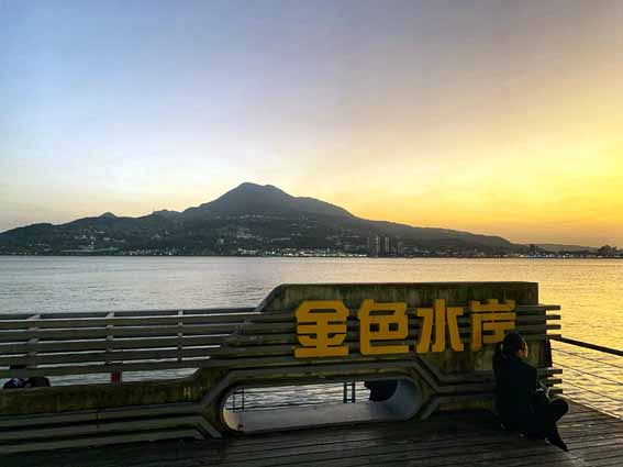 淡水金色水岸(Tamsui Golden Anchor)