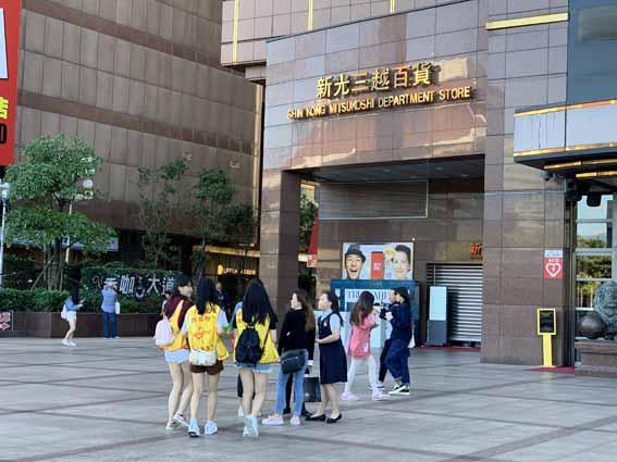 新光三越百貨(Shin Kong Mitsukoshi Department Store)