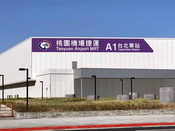 桃園MRT(桃園捷運/Taoyuan Metro)
