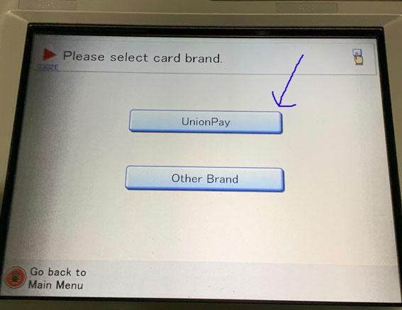 SMBC信託銀行での海外キャッシュカードの利用手順 その4