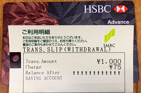 HSBC Hong Kong Advance ATM Card