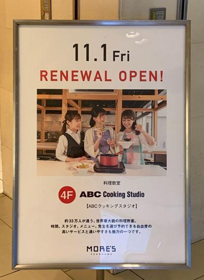ABCクッキング横浜モアーズスタジオ